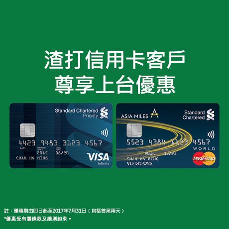 渣打信用卡客戶尊享優惠