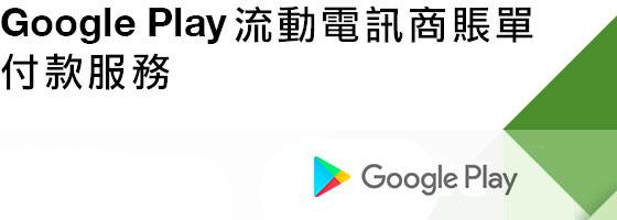 Google Play 流動電訊商賬單付款服務