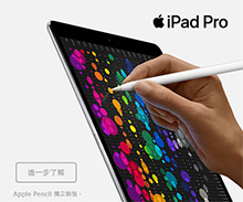 iPad Pro 9.7-inch is coming soon